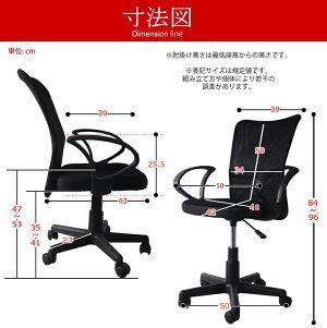オフィスチェアオフィスチェアーメッシュデスクチェアー会議用椅子1年安心保証メッシュハイバックデスクチェアPCチェアー耐久性抜群腰当て肘付き椅子事務椅子360度回転通気性