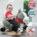 子供用 乗り物 おもちゃ 乗用 玩具 木馬 室内 乗れるぬいぐるみ Purlove 1年安心保証 かわいい 可愛い 縫いぐるみ ア…