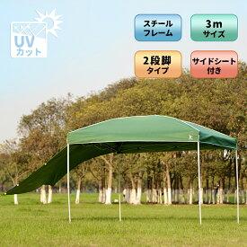 タープテント 3m ワンタッチタープテント 簡単 大型 軽量 日よけ 日除け UVカット 防水 おしゃれ アウトドア レジャー キャンプ バーベキュー イベント用 運動会 花見 1年保証