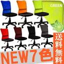 オフィスチェア メッシュ 送料無料 腰痛対策 椅子 いす メッシュバックチェア メッシュチェア ワークチェア オフィス…