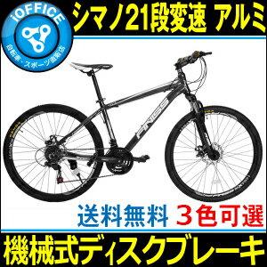 マウンテンバイク アルミフレーム 26インチ 機械式ディスクブレーキ シマノ21段変速 MTB 自転車 クロスバイク ロードタイヤ シマノ シティサイクル 男性 女性 子供 通勤