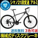 マウンテンバイク アルミフレーム 26インチ 機械式ディスクブレーキ シマノ21段変速 MTB 自転車 クロスバイク ロード…
