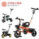 子供用三輪車 三輪車のりもの BTM 1年安心保証 スクーター キックボード コントロールバー付き おもちゃ かじとり 乗…