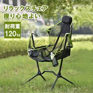 アウトドアチェア スウィング ハンモックキャンプ椅子 キャンプチェア 軽量 折りたたみ椅子 アウトドア チェア コンパクト アルミ キャンプ 椅子 イス 携帯 チェアー 送料無料 2021モデル