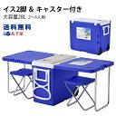 クーラーボックス テーブル イス付き キャスター付き 大容量 28L 折りたたみ 保冷バッグ アウトドア 屋外 お中元 キャンプ あす楽 送料無料