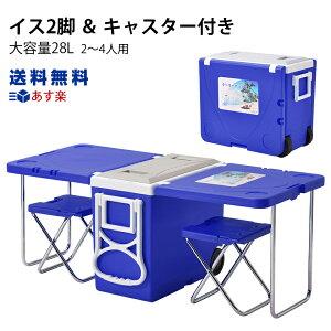 クーラーボックス テーブル イス付き キャスター付き 大容量 28L 折りたたみ 保冷バッグ アウトドア 屋外 運動会 キャンプ あす楽