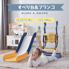 2021最新モデル 滑り台 すべり台ブランコ 遊具 音楽付き すべりだい スライダー 室内 室外 大型遊具 スウィング キッズ キッズパーク 子供 バスケットゴール 子供 誕生日プレゼント 子供の日ギフト 送料無料