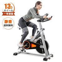スピンバイク静音フィットネスバイクBTM1年安心保証ランニングマシンエクササイズバイク健康器具ダイエット器具トレーニング送料無料