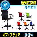 オフィスチェア オフィスチェアー メッシュデスクチェアー メッシュ ハイバック デスクチェア PCチェアー 椅子事務椅…
