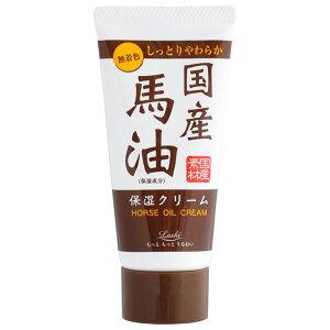 【訳あり】ロッシモイストエイド ハンドクリーム 国産馬油N 45gL馬油 高保湿 しっとり 乾燥