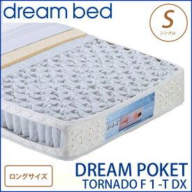 [開梱設置無料]ドリームベッド ポケットコイルマットレス ロング シングル 「DREAM POCKET TORNADO(F1-T) DX ドリーム228 F1-T DX(213cmロングサイズ) S(シングル) ドリームベッド dreambed マットレス 一人暮らし 1人暮らし 新生活