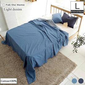 Fab the Home ライトデニムLight denim マルチカバーL 210×270 ブルー ネイビー 綿100% ベッドカバー ソファカバー ベッドスプレッド ジーンズ 一人暮らし 新生活