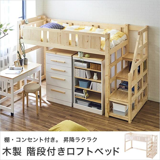 木製 階段付きロフトベッド 棚 コンセント2口付 シングル 木製ロフトベッド 木製 ベッド下収納 子どもから大人まで使える木製ベッド 子供家具 キッズファニチャー color2色:ホワイトウォッシュ、ナチュラル