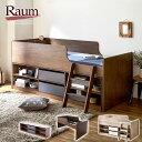 \ポイント10倍★18日10:00〜21日 9:59/ 木製収納ベッド RAUM(ラウム) シングル 棚付きロフトベッドとチェストがセッ…