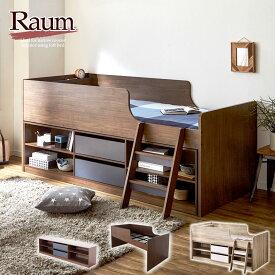 木製収納ベッド RAUM(ラウム) シングル 棚付きロフトベッドとチェストがセット 収納ベッド 木製ベッド/収納付きベッド 大人 チェストベッド 大収納 ロフトベッド ロータイプ 子供