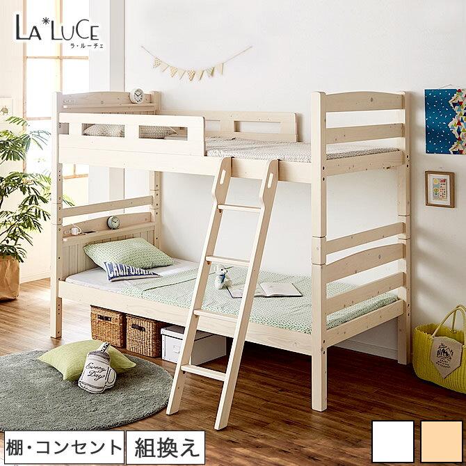 ラルーチェ 木製2段ベッド シングル 棚 コンセント2口 カラー:ホワイトウォッシュ ナチュラル|すのこベッド 木製ベッド 2wayベッド シングルベッド2台に組換え 子供部屋 大人用 【新商品】
