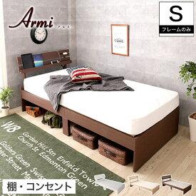 \ポイント10倍★5/15・16限定!/ Armi 木製ベッド シングル フレームのみ 木製 棚付き コンセント ブラウン ナチュラル ホワイト | ベッドフレーム コンセント付き シングルベッド ベッド ベット シングルベットフレーム フレーム