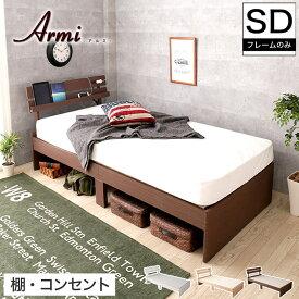Armi 木製ベッド セミダブル フレームのみ 木製 棚付き コンセント ブラウン ナチュラル ホワイト   ベッドフレーム コンセント付き ベッド ベット セミダブルベッド セミダブルベット フレーム おしゃれ ヘッドボード 一人暮らし 新生活