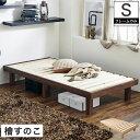 檜すのこベッド シングル ヘッドレスベッド 檜ベッド スノコベッド シングルベッド 木製ベッド カラー:ブラウン,ナチ…