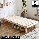 檜すのこベッド シングル ヘッドレス ベッド フレームのみ 総檜ベッド 床面高さ3段階調節 湿気を上手ににがすのこ床板…
