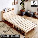 \ポイント10倍★10/25 23:59まで!/ 檜すのこベッド シングル 棚 コンセント付 木製ベッド フレームのみ 総檜 檜ベ…