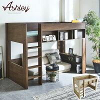 ロフトベッドAshley(アシュリー)高さ160.5cmロフトベッド木製ロフトベッドシングル棚付き省スペースハシゴナチュラル、ブラウン