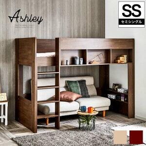 ロフトベッド Ashley(アシュリー)セミシングル 高さ160.5cm ロフトベッド 木製ロフトベッド セミシングル 棚付き 省スペース ハシゴ ナチュラル、ブラウン フレームのみ
