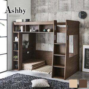 木製ロフトベッドAshby(アシュビー) シングル シンプルデザイン ベッドサイドに棚付き。 収納機能のついたロフトベッド。大人デザインロフトベッド シンプルなデザインはお子様から大人の