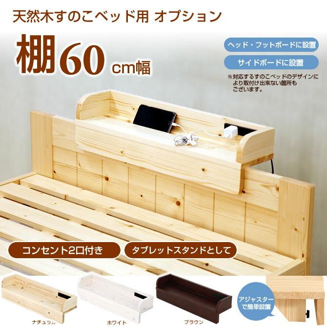 すのこベッド用 オプション棚60cm幅 すのこベッドをカスタマイズ!コンセント付 すのこベッド簡単取付け可能/別売/後付け/option棚 ヘッドボードサイドボード フットボード 棚付ベッド