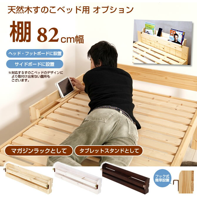 すのこベッド用 オプション棚82cm幅 すのこベッドをカスタマイズ!マガジンラック すのこベッド簡単取付け可能/別売/後付け/option棚 ヘッドボードサイドボード フットボード 棚付ベッド
