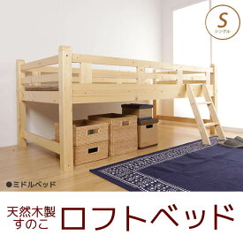 ロフトベッド 木製ロフトベッド ロータイプ シングル すのこベッド ベッドフレーム 高さ控えめ ベッド下収納 木製ベッド はしご付き スノコベッド 北欧 すのこ 子供部屋[マットレス、ふとん別売]送料無料