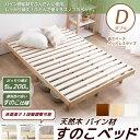 木製すのこベッド ダブル 高さ3段階調節 しっかり頑丈 天然木無垢材 布団で使えるすのこのベッド シンプルで機能的 スノコベッド 継ぎ脚タイプ ベッド下収納スペース しっかり頑丈 パイン天然木 北欧風