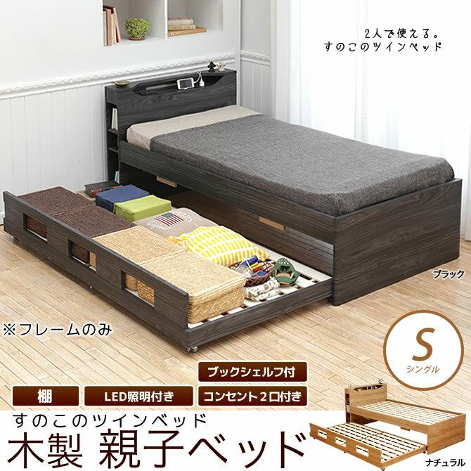 親子ベッド(ツインベッド) シングル キャスター付き下段ベッドを引出して使用できるツインベッド すのこベッド 棚 照明 コンセント付 ベッド下収納 親子ベッド フレームのみ マットレス別売[新商品]