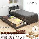 親子ベッド(ツインベッド) シングル キャスター付き下段ベッドを引出して使用できるツインベッド すのこベッド 棚 照…
