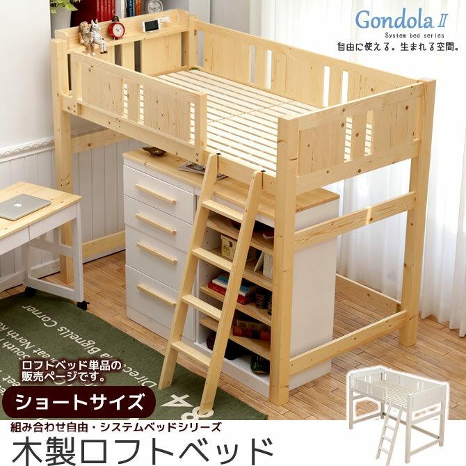 ゴンドラ2 ロフトベッド シングル ミドル ショートサイズ 木製 宮付き すのこ コンセント付き 天然木 ホワイト/ナチュラル