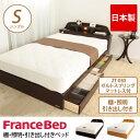 フランスベッド シングルベッド 羊毛入りデュラテクノスプリングマットレス付き 棚付き 照明付き コンセント付き 収納付きベッド フランスベット 収納ベッド 収納ベット シングルベッド 引き出し付きベッ