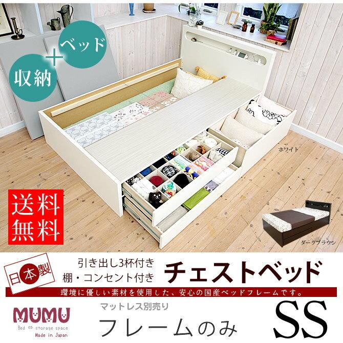 収納付きベッド日本製 フルスライド引出し収納付きベッド セミシングル 「mumu」 ベッドフレームのみ 引き出し3杯 開閉楽々スライドレール式 チェストベッド 収納ベット フルオープンBOX引出し付 マットレス別売 木製ベッド マットレス