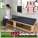 \ポイント10倍★9/18〜20限定!/ 畳ベッド 折りたたみ式 日本製 折り畳み炭入り黒畳ベッド シングル 天然木製 折り…
