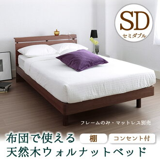 有有搁板的插座的地板高2个阶段调节被褥能把胡桃天然木坚固地用于只帘子床加宽单人床架子的帘子床帘子贝特加宽单人床木制床简单的洁净材料被褥,垫子分售