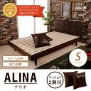 レザーベッド シングル すのこベッド レザーベット ALINA(アリナ) シングルベッド ブラウン 3段階高さ調節 合皮レザー ベッドフレームのみ 木製 タモ材突き板 ブルックリンスタイル インダスト
