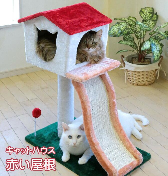 キャットハウス 赤い屋根 キャットタワー レッド 据え置き 省スペース おしゃれ 猫雑貨 猫タワー 猫ハウス 猫家 つめとぎ 麻ひも 爪とぎ付き 猫じゃらし付き かわいい 掃除しやすい 静止耐荷重約5kg 運動不足対策 ストレス対策 ペット家具 猫用品 ペット用品 [送料無料]
