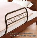ベッドガード(専用カバー付) 2個組 75×45×40cm ベッドサイド ベットガード サイドガード ベッド用ガード ベッドフェンス ベットフェンス ベッドの柵...