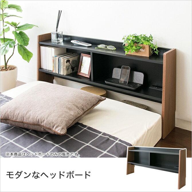 綺麗な木目の側板とシックなブラックの棚板 後付けヘッドボード 幅100cm 木製 | 木目調 シンプルモダン ベッドヘッドボード おしゃれ シンプル シングルサイズ用 シングルマットレス用 ナチュラル 木製 棚付き