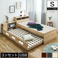 ワンダ親子ベッドシングル木製ベッドフレームのみ宮付きシェルフコンセントUSBポートすのこ2段キャスター収納|親子ベッド木製ツインベッドペアベッド2段ベッドすのこベッド宮付きベッド棚付きベッド