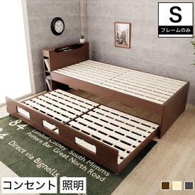 ロゼッタ 親子ベッド シングル 木製 ベッドフレームのみ 宮付き シェルフ コンセント 照明 すのこ 2段 キャスター 収納 | 親子ベッド 木製 ツインベッド ペアベッド 2段ベッド すのこベッド 宮付きベッド 棚付きベッド 一人暮らし 新生活