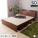 ロゼッタ すのこベッド セミダブル 木製 ベッドフレームのみ 宮付き シェルフ コンセント 照明 すのこ ミドル 耐荷重150kg | すのこベッド 木製 セミダブルベッド 木製すのこベッド 宮付きベ