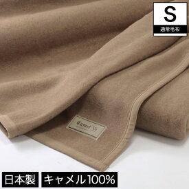 毛布 シングル ラクダの毛 キャメル100% 高級毛布 | 毛布 キャメル毛布 シングルサイズ キャメル100% ラクダの毛布 高級毛布