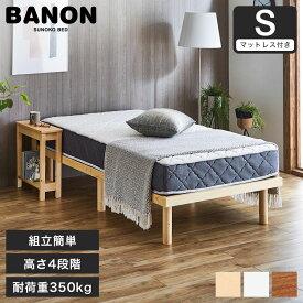 \ポイント10倍★1/24 20:00〜1/25 23:59迄★/ バノン すのこベッド シングル 木製 耐荷重350kg ヘッドレス 高さ4段階 厚さ20cmマットレス付き ナチュラル/ホワイト/ブラウン | ベッド シングルベッド 木製ベッド