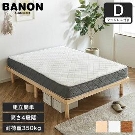 バノン すのこベッド ダブル 木製 耐荷重350kg ヘッドレス 高さ4段階 厚さ20cmマットレス付き ナチュラル/ホワイト/ブラウン | ベッド ダブルベッド 木製ベッド マットレスセット ポケットコイルマットレス 高さ調整 組立簡単 北欧 一人暮らし 新生活