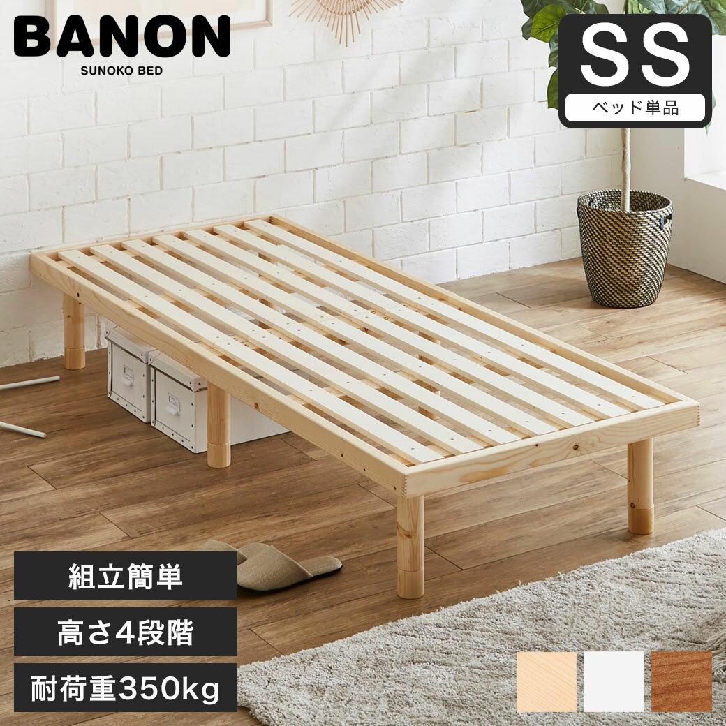 バノン すのこベッド セミシングル 木製 ベッドフレーム 耐荷重350kg ヘッドレス 高さ4段階 ナチュラル/ホワイト/ブラウン | ベッド セミシングルベッド 木製ベッド ベッドフレームのみ ローベッド ミドルベッド 高さ調整 組立簡単 北欧 一人暮らし